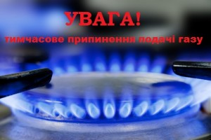 Увага! Тимчасове припинення подачі газу | Офіційна сторінка Кам ...